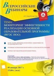 Вебинар «Мониторинг эффективности реализации основной образовательной программы (ФГОС НОО)»