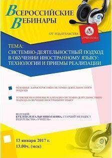 Вебинар «Системно-деятельностный подход в обучении иностранному языку: технологии и приемы реализации»