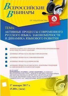 Вебинар «Активные процессы современного русского языка: закономерности и динамика языкового развития»