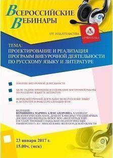 Вебинар «Проектирование и реализация программ внеурочной деятельности по русскому языку и литературе»