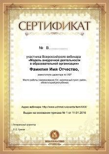 Вебинар «Организация внеурочной деятельности по химии как условие реализации новых образовательных стандартов»