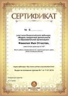 Вебинар «Годовое планирование в деятельности старшего воспитателя (ФГОС ДО)»