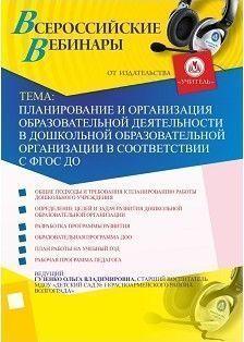Вебинар «Планирование и организация образовательной деятельности в дошкольной образовательной организации в соответствии с ФГОС ДО»