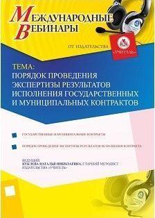 Международный вебинар «Порядок проведения экспертизы результатов исполнения государственных и муниципальных контрактов»