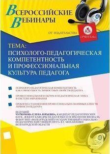 Вебинар «Психолого-педагогическая компетентность и профессиональная культура педагога»