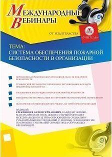 Международный вебинар «Система обеспечения пожарной безопасности в организации»