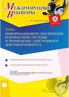 Международный вебинар «Информационное обеспечение контрактной системы и применение электронного документооборота»