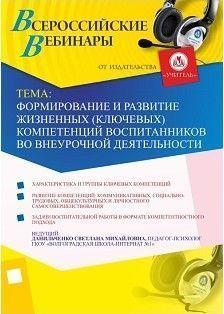 Вебинар «Формирование и развитие жизненных (ключевых) компетенций воспитанников во внеурочной деятельности»
