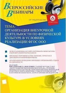 Вебинар «Организация внеурочной деятельности по физической культуре в условиях реализации ФГОС ООО»