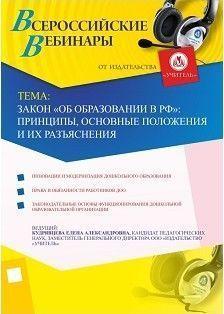 Вебинар «Закон «Об образовании в РФ»:  принципы, основные положения и их разъяснения»