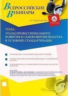 Вебинар «Этапы профессионального развития и саморазвития педагога в условиях стандартизации»
