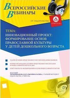 Вебинар «Инновационный проект: формирование основ православной культуры у детей дошкольного возраста»