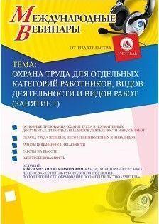 Международный вебинар «Охрана труда для отдельных категорий работников, видов деятельности и видов работ (занятие 1)»