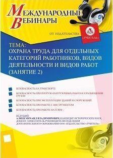 Международный вебинар «Охрана труда для отдельных категорий работников, видов деятельности и видов работ (занятие 2)»