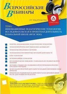 Вебинар «Инновационные педагогические технологии. Исследовательская и проектная деятельность в начальной школе (ФГОС НОО)»