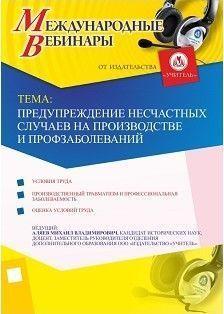 Международный вебинар «Предупреждение несчастных случаев на производстве и профзаболеваний»