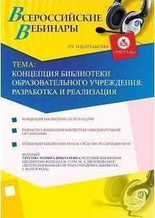 Вебинар «Концепция библиотеки образовательного учреждения: разработка и реализация»