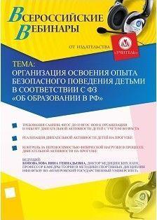 Вебинар «Организация освоения опыта безопасного поведения детьми в соответствии с ФЗ «Об образовании в РФ»»