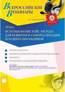 Вебинар «Использование кейс-метода для развития и самореализации младших школьников»