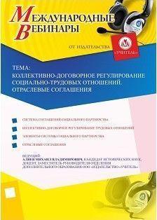 Международный вебинар «Коллективно-договорное регулирование социально-трудовых отношений. Отраслевые соглашения»