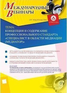 Международный вебинар «Концепция и содержание профессионального стандарта «Специалист в области медиации (медиатор)»