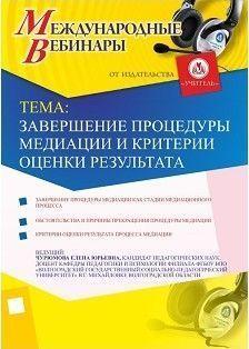Международный вебинар «Завершение процедуры медиации и критерии оценки результата»