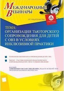 Международный вебинар «Организация тьюторского сопровождения для детей с ОВЗ в условиях инклюзивной практики»
