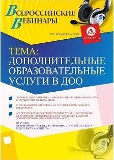 Вебинар «Дополнительные образовательные услуги в ДОО»