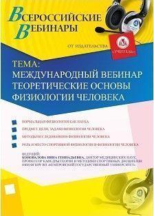 Международный вебинар «Теоретические основы физиологии человека»