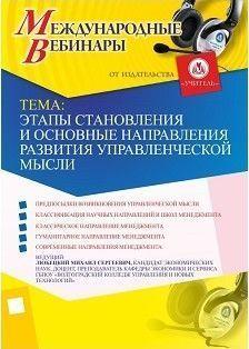 Международный вебинар «Этапы становления и основные направления развития  управленческой мысли»