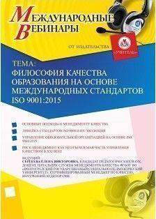 Международный вебинар «Философия качества образования на основе  международных стандартов ISO 9001:2015»