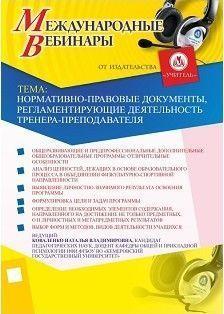 Международный вебинар «Нормативно-правовые документы, регламентирующие деятельность тренера-преподавателя»