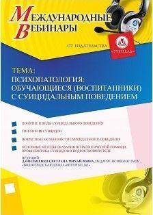 Международный вебинар «Психопатология: обучающиеся (воспитанники) с суицидальным поведением»