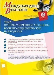 Международный вебинар «Основы спортивной медицины: врачебно-педагогические наблюдения»