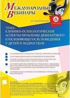 Международный вебинар «Клинико-психологические аспекты проблемы девиантного (отклоняющегося) поведения у детей и подростков»