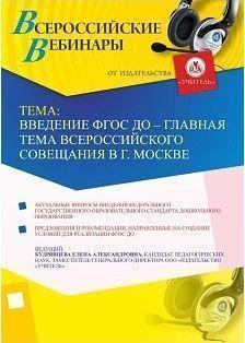 Вебинар «Введение ФГОС ДО – главная тема всероссийского совещания в г. Москве»