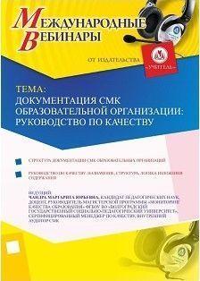 Международный вебинар «Документация СМК образовательной организации: руководство по качеству»