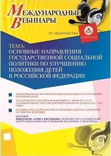 Международный вебинар «Основные направления государственной социальной политики по улучшению положения детей в Российской Федерации»