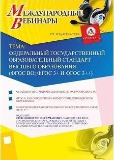 Международный вебинар «Федеральный государственный образовательный стандарт высшего образования (ФГОС ВО; ФГОС 3+ и ФГОС 3++)»
