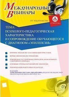 Международный вебинар «Психолого-педагогическая характеристика и сопровождение обучающегося с диагнозом «эпилепсия»