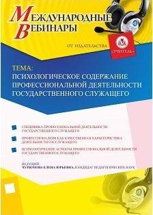 Международный вебинар «Психологическое содержание профессиональной деятельности государственного служащего»