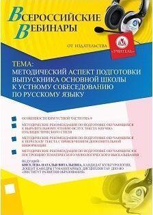 Вебинар «Методический аспект подготовки выпускника основной школы к устному собеседованию по русскому языку»