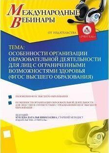 Международный вебинар «Особенности организации образовательной деятельности для лиц с ограниченными возможностями здоровья (ФГОС высшего образования)»