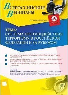 Вебинар «Система противодействия терроризму в Российской Федерации и за рубежом»