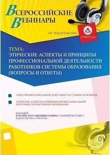 Вебинар «Этические аспекты и принципы профессиональной деятельности работников системы образования (вопросы и ответы)»