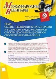 Международный вебинар «Общие требования к организации и условиям труда работников службы документационного обеспечения управления»