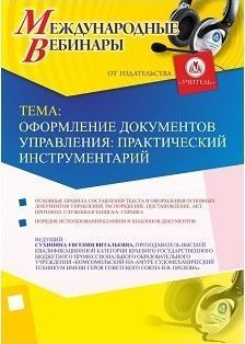 Международный вебинар «Оформление документов управления: практический инструментарий»