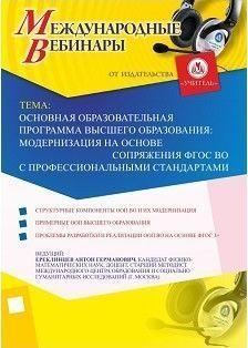 Международный вебинар «Основная образовательная программа высшего образования: модернизация на основе сопряжения ФГОС ВО с профессиональными стандартами»