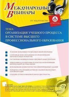 Международный вебинар «Организация учебного процесса в системе высшего профессионального образования»