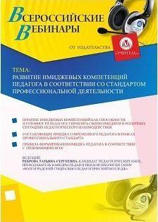 Вебинар «Развитие имиджевых компетенций педагога в соответствии со стандартом профессиональной деятельности»